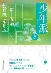 少年派:第十五届新概念作文获奖者作品精选 (A卷)