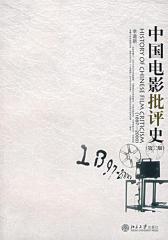 中国电影批评史(仅适用PC阅读)