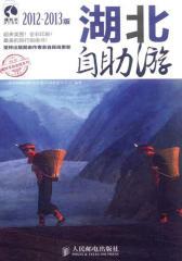 湖北自助游(2012-2013版)