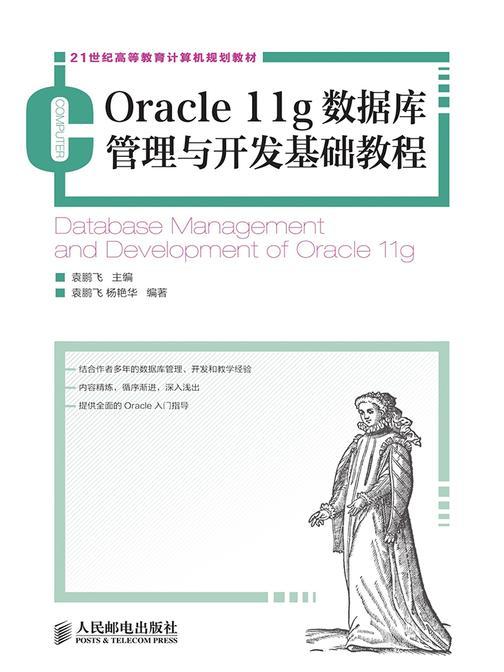 Oracle11g数据库管理与开发基础教程