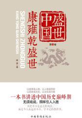 盛世中国第3卷:康雍乾盛世