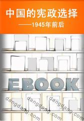 中国的宪政选择——1945年前后(仅适用PC阅读)