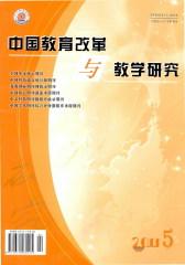 中国教育改革与教学研究 月刊 2011年05期(仅适用PC阅读)