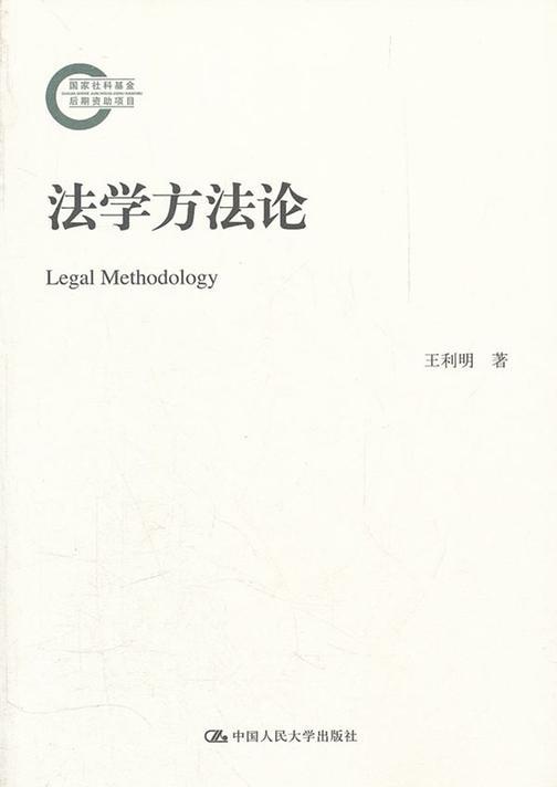 法学方法论