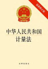 中华人民共和国计量法(最新修正版)