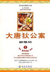 大唐狄公案---断指记1(南怀瑾推荐。西方汉大师经典之作。列入美国芝加哥大学学生必读书目)(试读本)