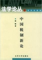 中国税制新论(仅适用PC阅读)