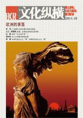 文化纵横 双月刊 2011年05期(仅适用PC阅读)