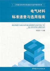 电气材料标准速查与选用指南(仅适用PC阅读)