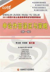 2010年四川省公务员录用考试专用系列教材:申论作答误区与策略(第一版)