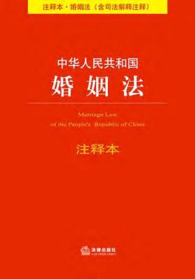 中华人民共和国婚姻法注释本(注释本 婚姻法 含司法解释注释)
