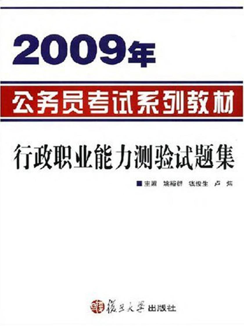 2009年公务员考试系列教材:行政职业能力测验试题集(仅适用PC阅读)