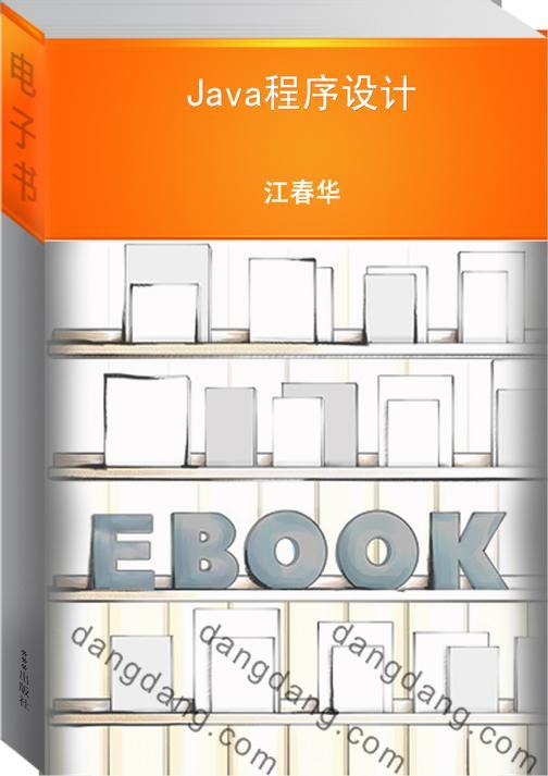 Java程序设计(仅适用PC阅读)