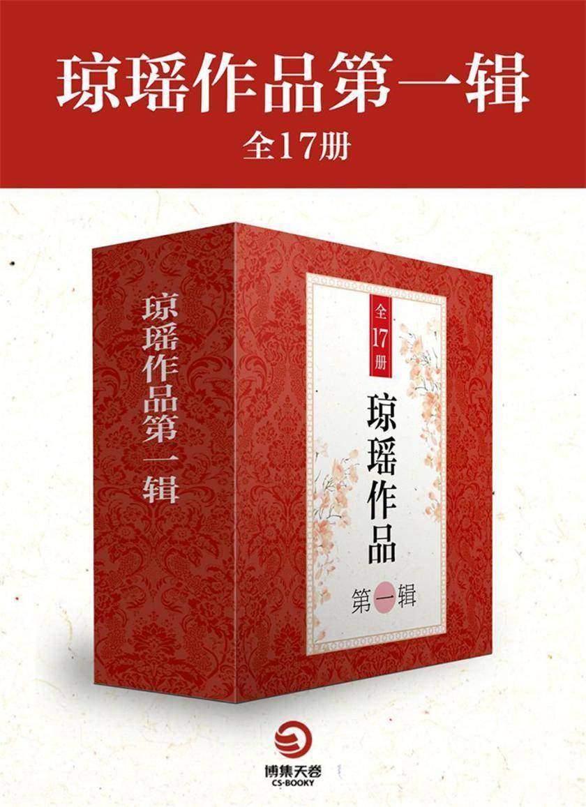 琼瑶作品第一辑(全17册)