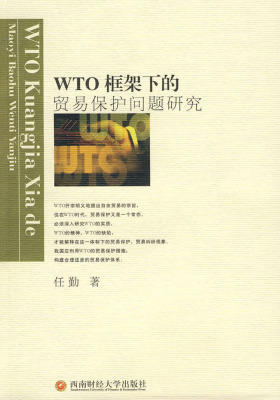 WTO框架下的贸易保护问题研究