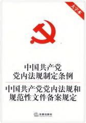 中国共产党党内法规制定条例·中国共产党党内法规和规范性文件备案规定(大字本)