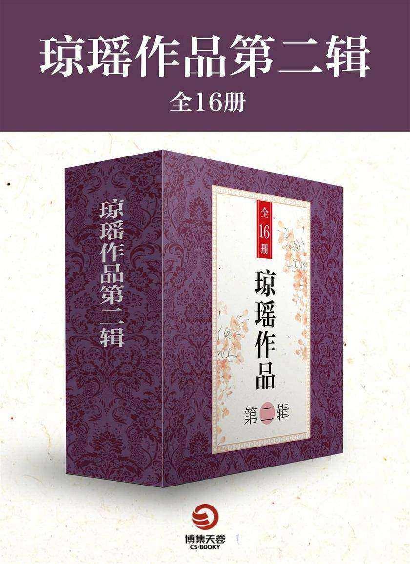 琼瑶作品第二辑(全16册)
