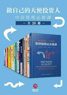 做自己的天使投资人:中层管理必修课(全20册)