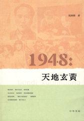 1948:天地玄黄(试读本)