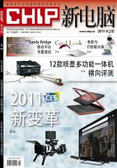 新电脑 月刊 2011年02期(仅适用PC阅读)
