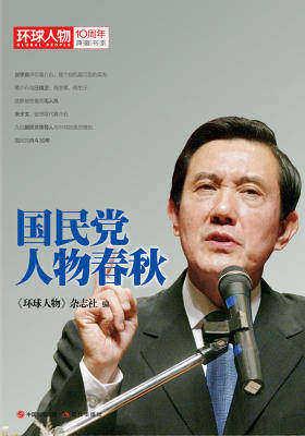 国民党人物春秋(《环球人物》10周年典藏书系)