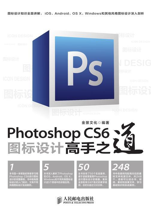 PhotoshopCS6图标设计高手之道