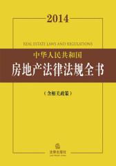 2014中华人民共和国房地产法律法规全书(含相关政策)