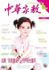 中华家教·幼儿版 月刊 2011年05期(仅适用PC阅读)