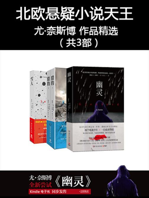 北欧悬疑小说天王尤·奈斯博作品精选(共三部)