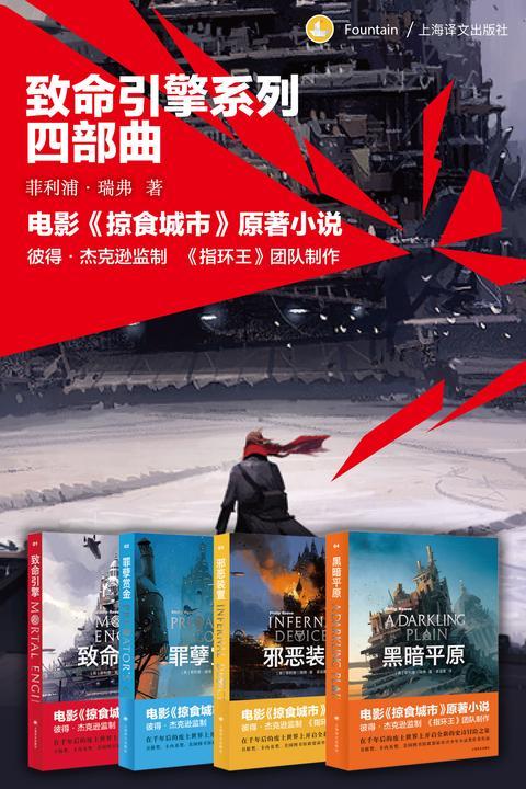 致命引擎系列四部曲(套装共4册)