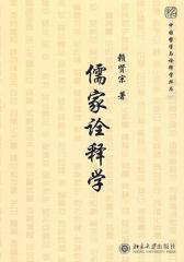 儒家诠释学(仅适用PC阅读)