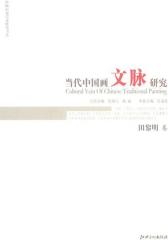 当代中国画文脉研究,田黎明卷(仅适用PC阅读)