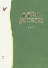 先秦儒家政治哲学引论(仅适用PC阅读)