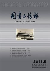 图书与情报 双月刊 2011年05期(仅适用PC阅读)