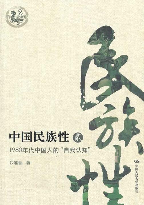 """中国民族性(贰)——1980年代中国人的""""自我认知""""(最新版)"""