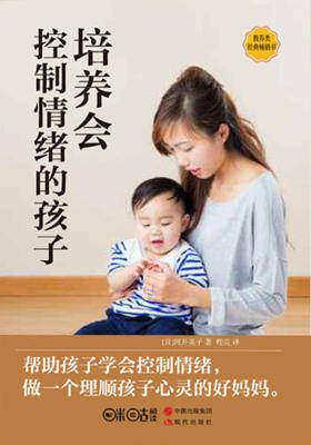 培养会控制情绪的孩子