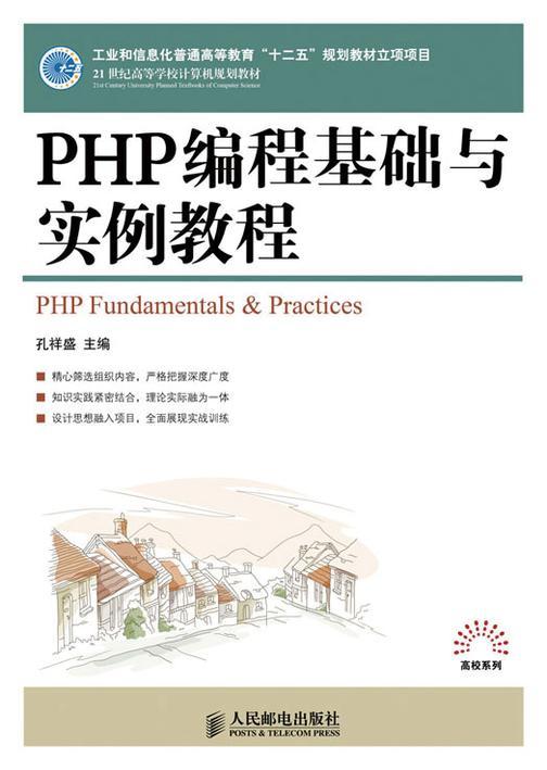 "PHP编程基础与实例教程(工业和信息化普通高等教育""十二五""规划教材立项项目)"