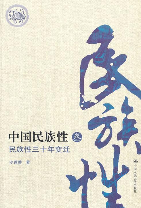 中国民族性(三):民族性三十年变迁