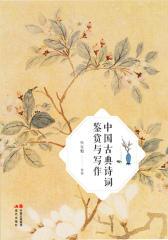 中国古典诗词鉴赏与写作
