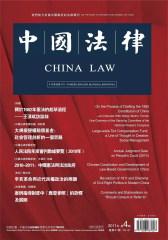 中国法律 双月刊 2011年04期(仅适用PC阅读)