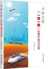 """千年之约:""""一带一路"""" 连通中国与世界(试读本)"""