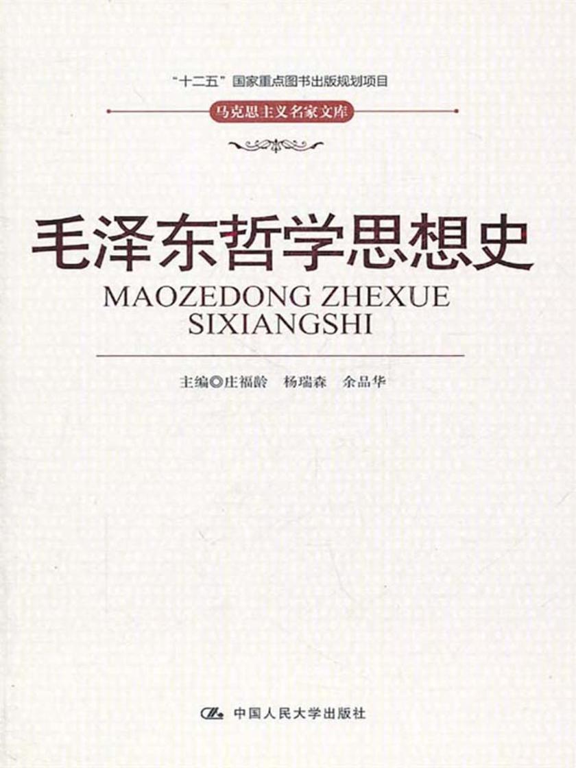 毛泽东哲学思想史