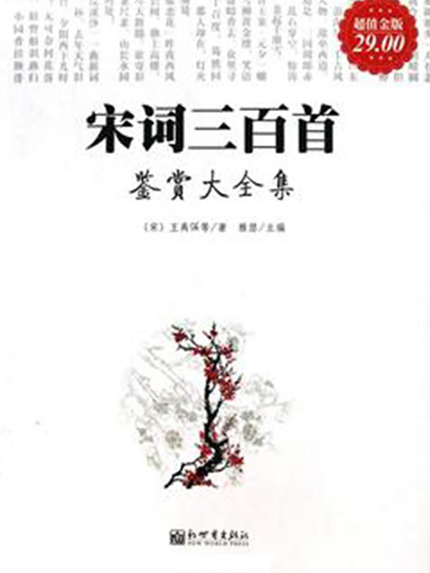 宋词三百首鉴赏大全集(超值金版)