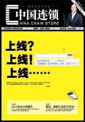 中国连锁 月刊 2011年02期(仅适用PC阅读)