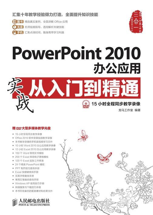 PowerPoint2010办公应用实战从入门到精通