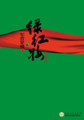 绿红妆之军营穿越(上)(试读本)