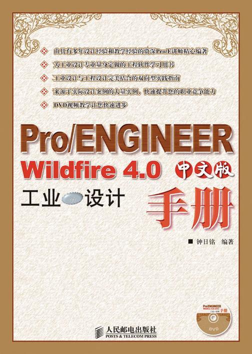 Pro、ENGINEERWildfire4.0中文版工业设计手册