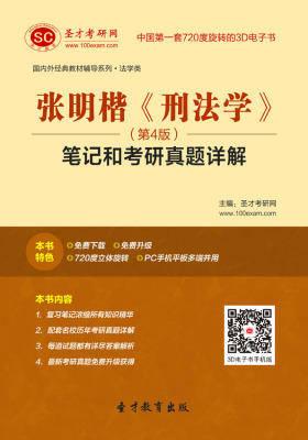 张明楷《刑法学》(第4版)笔记和考研真题详解