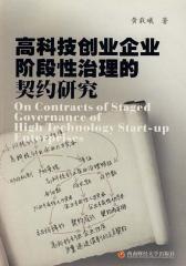 高科技创业企业阶段性治理的契约研究