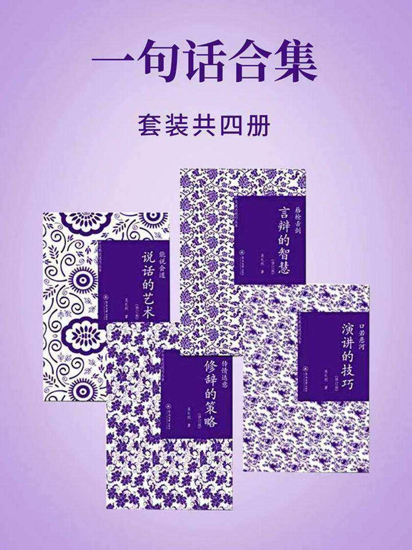 一句话合集(套装共4册)